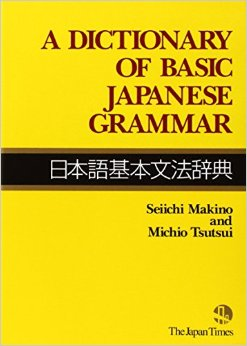 dictionary_jap_grammar